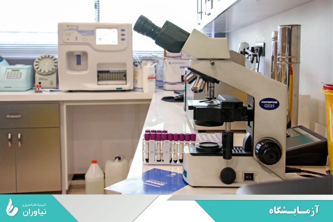 آزمایشگاه_1